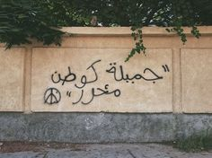 Street Art Quotes, Street Wall Art, Wall Quotes, Words Quotes, Qoutes, Sayings, Graffiti, Street Art Utopia, Wall Writing