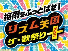リズム 天国 Word Design, Game Design, Japan Graphic Design, Gaming Banner, Work Meals, Japanese Typography, Sale Poster, Web Banner, Advertising Design