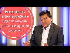 Иностранцы в Екатеринбурге Эдер из Мексики о том, как русские целуются
