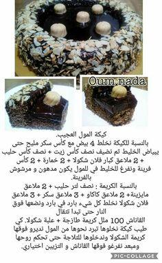 Arabic Sweets, Arabic Food, Algerian Recipes, Cupcake Cakes, Cupcakes, Cake Recipes, Picnic, Good Food, Food And Drink