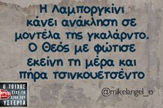 Click this image to show the full-size version. Funny Greek, Funny Statuses, Clever Quotes, Greek Quotes, Just For Laughs, Funny Photos, Laugh Out Loud, I Laughed, Things To Think About