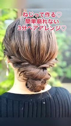 Simple hair arrangement made by twisting made * – From Parts Unknown Hair Arrange, Easy Hairstyles, Hair Beauty, Make Up, Simple, Hair Styles, Parts Unknown, Fashion, Hair