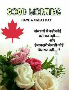 23 Amazing Good Morning Images Indian Gods Hindus Holi Wishes In