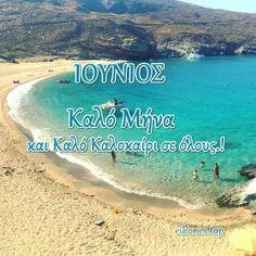 Avon, Good Morning, Greek, Beach, Water, Summer, Outdoor, June, Gifts
