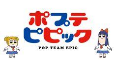 TVアニメ「ポプテピピック」2018年1月より放送スタート!