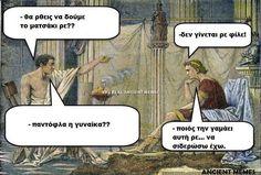 """1,203 """"Μου αρέσει!"""", 2 σχόλια - The Real Ancient Memes (@ancientmemes) στο Instagram: """"#ancientmemes #insta_greece #instagreece #nature_greece #super_greece #team_greece #ig_athens #skg…"""""""
