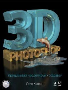 3D Photoshop / Стив Кэплин (2014) PDF + CD