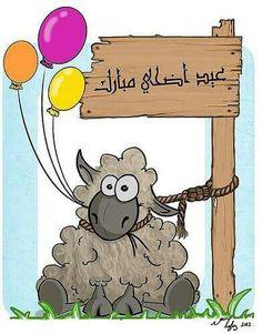 Eid Wallpaper, Eid Mubarak Wallpaper, Eid Pics, Eid Photos, Eid Adha Mubarak, Eid Mubarak Card, Eid Crafts, Ramadan Crafts, Aid Adha