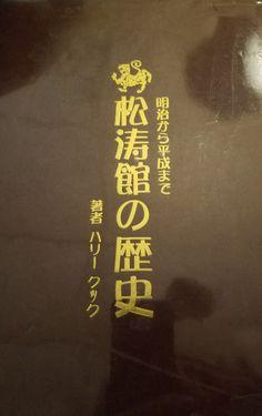 The best Shotokan book Shotokan Karate A Precise History  Harry Cook