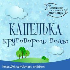 СКАЗКА ПРО КАПЕЛЬКУ - Babyblog.ru