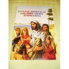 Mongolian Language Children's Bible - 28 Individual Bible Stories / Mongolia   $37.99