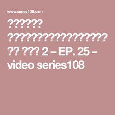 ไซอิ๋ว ศึกเทพอสูรสะท้านฟ้า ภาค 2 – EP. 25 – video series108
