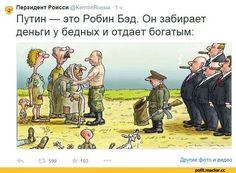 Острый-Перец-политика-песочница-политоты-Путин-1564768.jpeg (577×425)