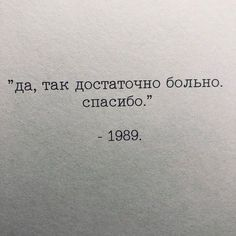 Join group chat on Telegram The Words, Mood Quotes, Life Quotes, Russian Quotes, My Mood, In My Feelings, Beautiful Words, Sentences, Quotations