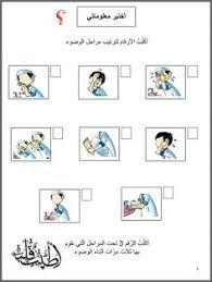 نتيجة بحث الصور عن Pillar Of Islam Worksheet Muslim Kids Activities Islamic Kids Activities Islam For Kids