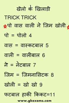 Gk Tricks Question in 2020 with Gkexams.com #tricks #Questions #Gk India Gk, Trick Questions, Mock Test, Question And Answer, Improve Yourself, Love Quotes, Knowledge, Free, Qoutes Of Love