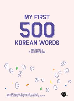 My First 500 Korean Words introduces 500 basic Korean words which are often used in everyday conversation. ISBN : 9791186701614