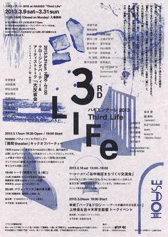 """ハギエンナーレ2013 """"Third Life"""""""