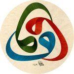 Hattat - Calligrapher - خطاط