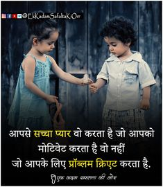 Motivational Quotes In Hindi - Motivational Quotes - Emogene Wasmuth Motivational Quotes For Workplace, Workplace Quotes, Motivational Quotes Wallpaper, Motivational Quotes For Students, Inspirational Quotes, Quotes Positive, Love Is Hard Quotes, Love Quotes In Hindi, Good Thoughts Quotes