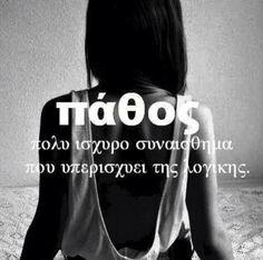 #passion #παθος