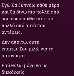 Εσύ θελω μονο να με διεκδικείς.. Great Words, Wise Words, Poetry Quotes, Wisdom Quotes, Best Quotes, Love Quotes, Special Quotes, Greek Quotes, I Love Books