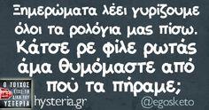 Ξημερώματα λέει γυρίζουμε όλοι τα ρολόγια μας πίσω. Κάτσε ρε φίλε ρωτάς άμα θυμόμαστε από που τα πήραμε; - Ο τοίχος είχε τη δική του υστερία –  #egosketo Funny Pictures With Words, Funny Greek, How To Be Likeable, Greek Quotes, Cheer Up, True Words, Just For Laughs, Talk To Me, Haha