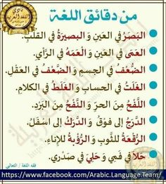 Quran Quotes Love, Arabic Love Quotes, Words Quotes, Learn Arabic Alphabet, Arabic Poetry, Arabic Lessons, Islam Beliefs, Learning Websites, Talking Quotes