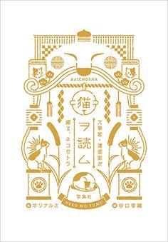 Gfx Design, Layout Design, Design Art, Print Design, Logo Design, Japanese Logo, Japanese Graphic Design, Graphic Pattern, Kalender Design