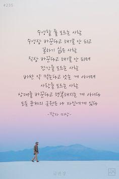 클리앙 > 사진게시판 1 페이지 Wise Quotes, Famous Quotes, Inspirational Quotes, Korean Quotes, Typography, Lettering, Korean Language, Cool Words, Sentences