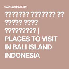الأماكن السياحة في جزيرة بالي اندونيسيا | PLACES TO VISIT IN BALI ISLAND INDONESIA