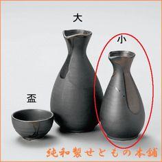 Rakuten: Kyoto swage sand sake bottle - pleasing £5.60 +pp