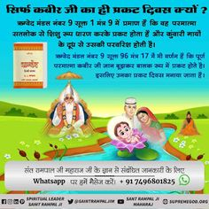 Reality: कबीर साहेब जी प्रकट होते हैं? Believe In God Quotes, Quotes About God, Holy Bible Book, Bible Qoutes, Allah God, Short Words, Tuesday Motivation, God Prayer, God Pictures