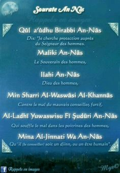 Sourate An Nas (114)