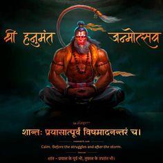 This Hanuman Jayanti let us understand the meaning of this very popular Shri Hanuman Mantra and Hanuman Jayanti Mahotsava with great visuals. Hanuman Photos, Hanuman Images, Lord Shiva Hd Images, Shri Hanuman, Shree Krishna, Happy Hanuman Jayanti Wishes, Ram Bhagwan, Ram Navami Images, Happy Ram Navami