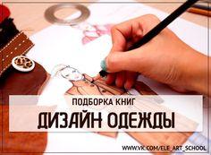 Стильная штучка: Шитье, Вязание и Валяние