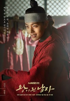 """Teaser trailer and character posters for tvN drama series """"The Crowned Clown"""" All Korean Drama, Korean Drama Movies, Korean Celebrities, Korean Actors, Live Action, Drama News, Drama Tv Series, Jin Goo, Sad Movies"""