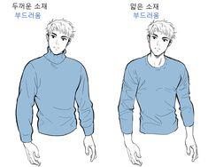 옷 주름을 그리기 위한 필수 요령   그림 꿀팁사전 Jacket Drawing, Pants Drawing, Shirt Drawing, Drawing Anime Clothes, Guy Drawing, Drawing Base, Kleidung Design, Clothing Sketches, Drawing Reference Poses