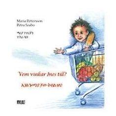 Inas nemanya caw tebel zala? = Vem vinkar Ines till? / Maria Pettersson ... #bilderbok #svenska #tigrinja