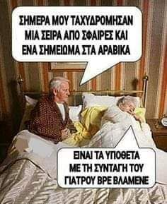 Real Funny Jokes, Sarcastic Jokes, Dad Jokes, Funny Pins, Funny Memes, Funny Stuff, Funny Greek Quotes, Funny Quotes, Comic Pictures