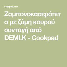Ζαμπονοκασερόπιτα με ζύμη κουρού συνταγή από DEMI.K - Cookpad