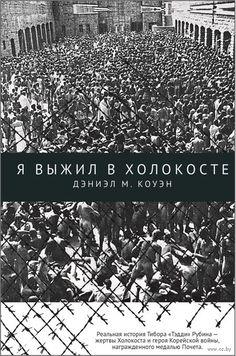 http://j.livelib.ru/boocover/1001515857/o/b0fa/Deniel_M._Kouen__Ya_vyzhil_v_Holokoste.jpeg