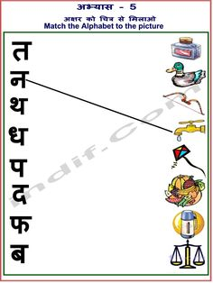 34 best Hindi images on Pinterest | Learn hindi, Kids learning and ...