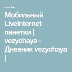 Мобильный LiveInternet пинетки | vezychaya - Дневник vezychaya | Role Models, Chrochet