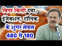 Rajiv Dixit was an Indian Orator. He started social movements in order to spread awareness on topics of Indian national interest through the Swadeshi Movemen. The Orator, Ayurveda, Blood Pressure, Knowledge, Youtube, Health, Fitness, Exercises, Pride