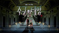 Client : SBS Production : Inster Director : Jeon, sang-uk Design&Drawing&Motion : Mo, yoon-won Music : Dangerous Zone - Oh, Jun-sung Sound Mixing : Mo, yoon-won