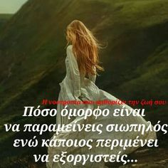 Greek Quotes, Cool Words, Philosophy, Self, Inspirational Quotes, Angel, Letters, Mood, Sayings