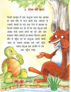 short stories with moral values in hindi Adventure Stories For Kids, Small Stories For Kids, Moral Stories For Kids, Kids Story Books, English Moral Stories, Moral Stories In Hindi, English Stories For Kids, English Story, Learn English