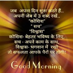 Good Morning Hindi Messages, Good Morning Friends Images, Happy Good Morning Quotes, Good Morning Sister, Morning Wishes Quotes, Morning Quotes Images, Good Morning Beautiful Quotes, Good Day Quotes, Good Thoughts Quotes