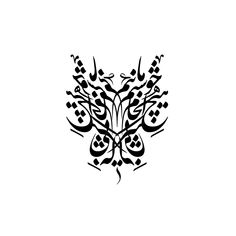 designed by me . do not copy . Farsi Tattoo, Poem Tattoo, Calligraphy Tattoo, Persian Calligraphy, Caligraphy, Persian Tattoo, Ghibli Tattoo, Naruto Tattoo, Tattoo Drawings